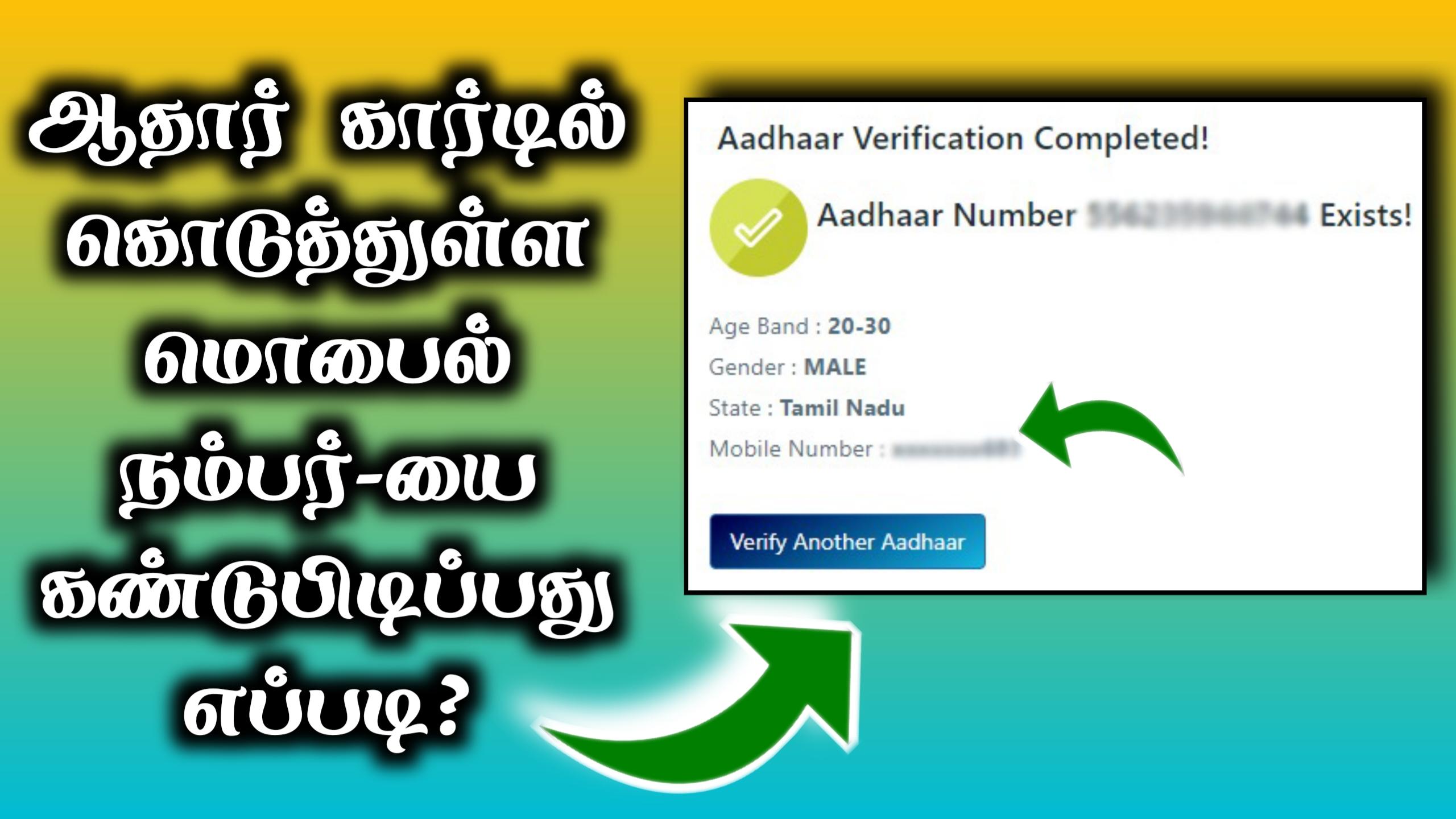 how to find aadhaar linked mobile number  check aadhaar